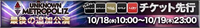 """三代目J Soul Brothers LIVE TOUR 2017 """"UNKNOWN METROPOLIZ"""" 最後の追加公演!!TOKYO 3days"""