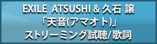 EXILE ATSUSHI「天音(アマオト)」歌詞/ストリーミング試聴