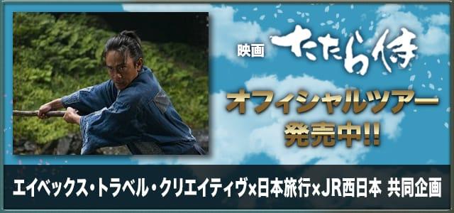 映画「たたら侍」オフィシャルツアー
