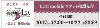 「髑髏城の七人 Season月」上弦の月 後期公演 LDH mobile抽選先行