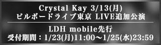 Crystal Kay 3/13(月)ビルボードライブ東京 LIVE追加公演