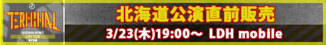 "DOBERMAN INFINITY ""TERMINAL"" 北海道公演"