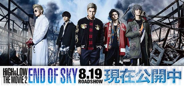 HiGH&LOW THE MOVIE 2 「END OF SKY」カウントダウン【現在公開中】