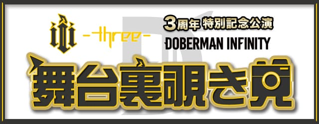 DOBERMAN INFINITY 3周年特別記念公演『�B -three-』舞台裏覗き見