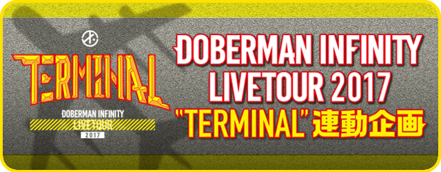 DOBERMAN INFINITY LIVE TOUR 2017 TERMINAL 連動企画バナー