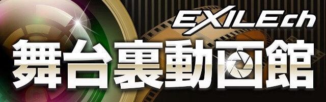 DOBERMAN INFINITY 3周年特別記念公演『�B -three-』舞台裏動画館