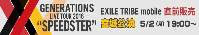 GENERATIONS LIVE TOUR 2016�gSPEEDSTER�h�i�{��j���O�̔�����I